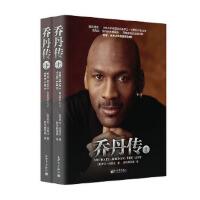 乔丹传 罗兰拉赞比 9787510459214 新世界出版社 新华书店 品质保障