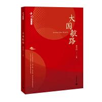 大国航路(中国系列丛书)