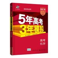 曲一线 2022A版 高考化学 新高考适用 5年高考3年模拟 五三