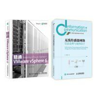 精通VMware vSphere 6 安装 VMware工具入门教程书籍+包邮 无线传感器网络信息处理与组网设计 VM