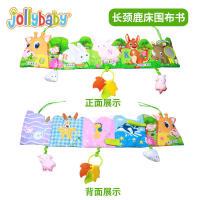 【每满100减50】jollybaby6-12个月婴儿布书早教撕不烂1岁宝宝玩具益智触摸书床围书