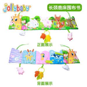 jollybaby6-12个月婴儿布书早教撕不烂1岁宝宝玩具益智触摸书床围书