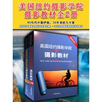 【正版】美国纽约摄影学院(上下两册)全新修订版II2本 摄影书赠送摄影教程视频 数码单反摄影从入门到精通