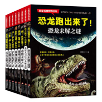 儿童探索世界丛书8册 UFO恐龙历史地理宇宙文明未解之谜 6-12周岁恐龙书 正版书植物百科全书动物