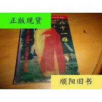 【二手旧书9成新】八十一难 /陈雄权 广西民族出版社