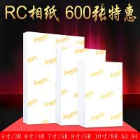 600张RC相纸5寸6寸7寸A4A3A6照片纸8寸10寸高光防水绒面磨砂260g喷墨打印相片纸4 6寸235gRC光面