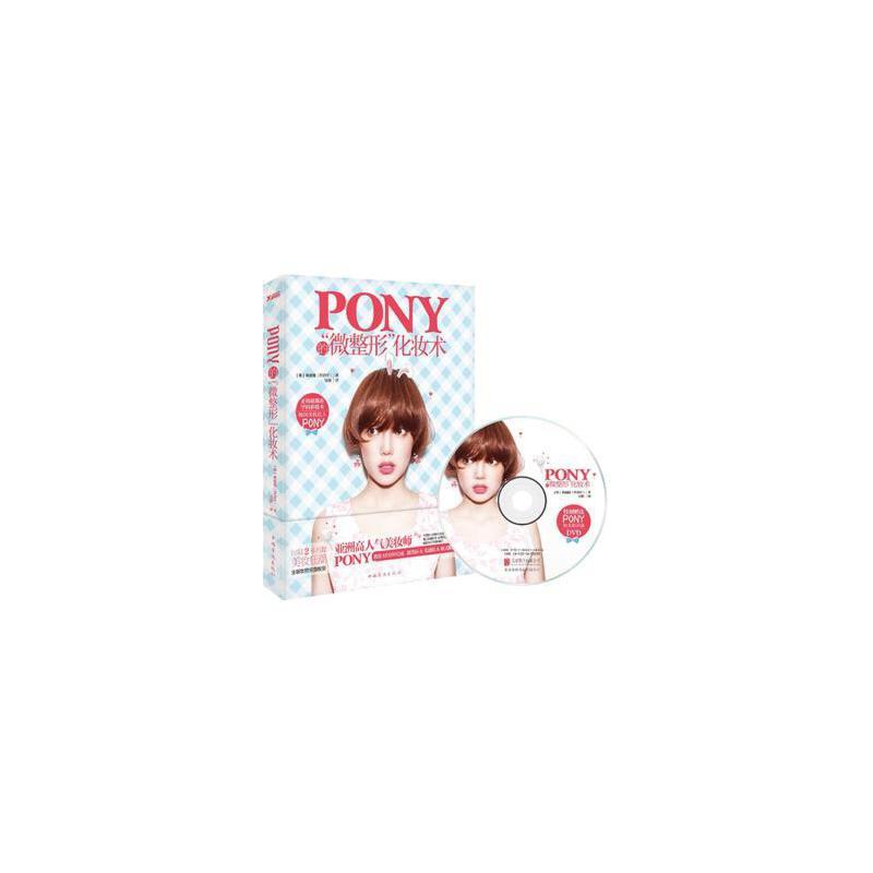 """Pony的""""微整形""""化妆术 正品保证丨极速发货丨优质售后丨团购专线: 176-1151-9385(同号)"""