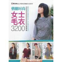 【二手9成新】俏丽、时尚女士毛衣 3200阿瑛著9787506477710中国
