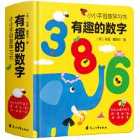 有趣的数字123 幼儿早教书两三岁宝宝书籍0-3-4岁看的认数字书智力左右脑开发益智 儿童认知撕不烂翻翻书启蒙幼小衔接