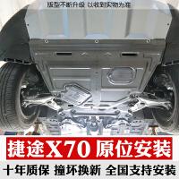 捷途x70发动机护板底盘护板装甲专用奇瑞捷途x70汽车发动机下护板
