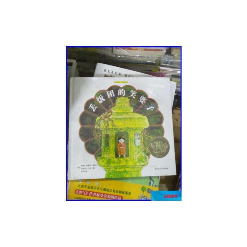 【二手旧书8成新】特价!丢饭团的笑婆子9787534251580 /[美]阿琳 正版8新,不影响使用,二手书不保证有光盘等赠品