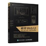 破译Web UI 网页UI设计规范 流程与实战案例