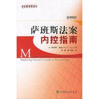 �_班斯法案�瓤刂改�,���科�W出版社,(美)格林 著,��翼,林小�Y �g
