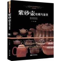 美妙绝伦:紫砂壶收藏与鉴赏(世界高端文化珍藏图鉴大系)