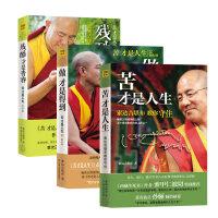 正版现货 苦才是人生+做才是得到+残酷才是青春 全3册 佛陀传索达吉堪布的书西藏生死书问星云大师六祖