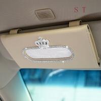 汽车用纸巾盒抽皇冠创意女士车内车上遮阳板挂式车载抽纸盒纸巾套
