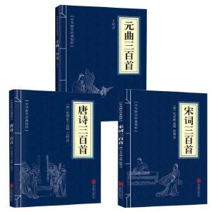 唐诗三百首 宋词三百首 元曲三百首(全三册著)中华国学经典精粹文白对照中国古诗诗词