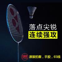 17年新款 尤尼克斯YONEX羽毛球拍超轻全碳素单拍VTFB 天斧77 蓝色亮黄色