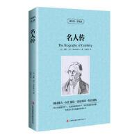 名人传(世界文学名著) 英文原版+中文版读名著学英语 中英对照双语书增强阅读能力中小学生中英文双语英汉对照读物