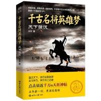 【新书店正版】千古名将英雄梦:天下强汉乐生9787501253104世界知识出版社
