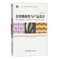 针织物组织与产品设计(第3版)
