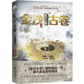 金沙古卷4·伏羲秘卦 (比《黄金瞳》更加刺激的开挂人生,《盗墓笔记》后,又一世所罕见的远古文明神秘开启。遗落千年的金沙遗址,跨越重重时空障碍,破译出颠覆想象的谜团真相。)