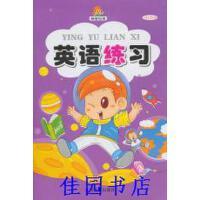 【二手旧书9成新】正版有货英语练习红孩儿工作室江西美术出版社9787548004509