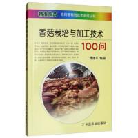 香菇栽培与加工技术100问 聂建军 9787109240865