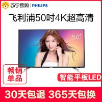 飞利浦(Philips)50PUF6102/T3 50英寸 4K超高清智能液晶电视机