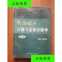 【二手旧书9成新】腹部超声诊断与鉴别诊断学(第3版) /吴乃森