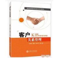 二手正版8成新 客户关系管理 王春风 上海交通大学出版社 9787313122230