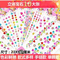 儿童贴画卡通贴纸幼儿园奖励手机装饰水晶钻石贴纸立体粘贴画