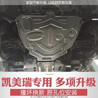 卡罗拉发动机下护板致炫威驰丰田装雷凌发动机底盘护板全覆盖