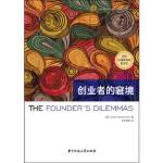 【新书店正版】 创业者的窘境 诺姆・沃瑟曼(Noam Wasserman) 华中科技大学出版社 97875680346