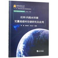 近岸内陆水环境定量遥感时空谱研究及应用 9787307193215 武汉大学出版社