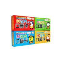 学习早教口算卡片全套4盒儿童数学卡片10-20-50-100以内加减法3-4-6