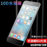 苹果6钢化水凝膜iphone6全屏覆盖6plus手机抗蓝光6s磨砂全包无白边防指纹6sp刚化屏保软膜 苹果6/6S 1