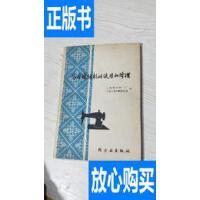 [二手旧书9成新]家用缝纫机的使用和修理 书脊破损 /上海缝纫机?