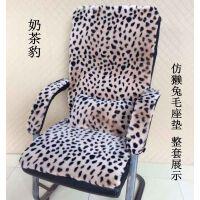 冬季加厚办公室坐垫防滑连体电脑老板椅垫椅子垫靠垫一体躺椅垫 兔毛坐垫 奶茶豹