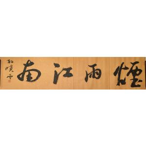 165_孙晓云_烟雨江南 经典书法作品 横幅_34.5x137.2_纸本_9000