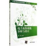 电子商务系统分析与设计(21世纪高等学校规划教材・电子商务)