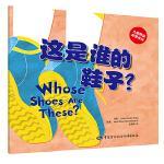 这是谁的鞋子??