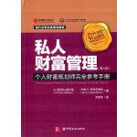 私人财富管理--个人财富规划者完全参考手册(第8版)