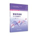 解剖学基础学习实践指导(中职护理配教)