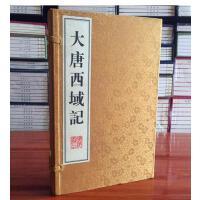 大唐西域记 宣纸线装1函2册玄奘法师 西游记 广陵书社