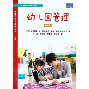 幼儿园管理(第五版) (美)荷尔瑞恩 (美)希尔德布兰德 【文轩正版图书】