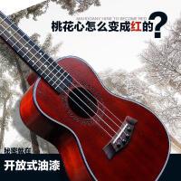 23寸尤克里里小吉他乌克丽丽21寸26寸四弦琴深色乐器a117