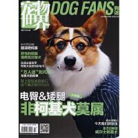宠物世界狗迷2018年4期 期刊杂志