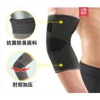 防撞扭伤薄款护肘保暖透气篮球羽毛球跑步空调房男女健身运动护手肘