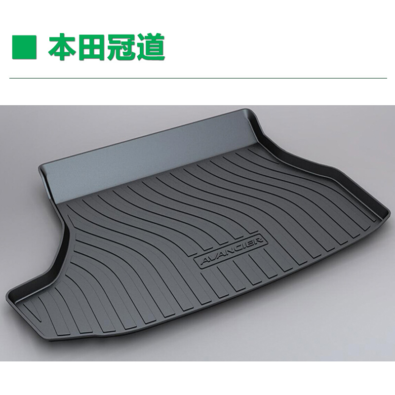 2017款17本田新CRV缤智XRV冠道URV东风杰德/锋范后备箱垫尾箱垫子